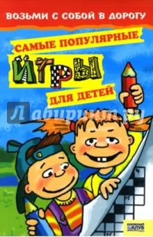 Самые популярные игры для детей - Юлия Блоха