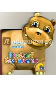 Книжка-игрушка: Веселый бегемотик - Людмила Шевченко