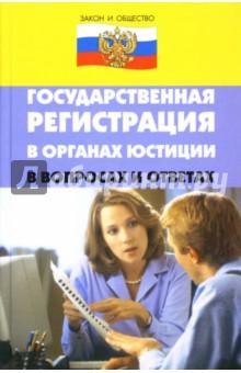 Государственная регистрация в органах юстиции в вопросах и ответах - Ольга Абдулина