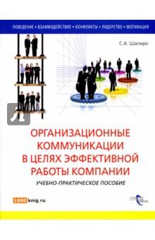 Организационные коммуникации в целях эффективной работы компании - Сергей Шапиро