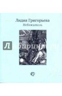 Небожитель - Лидия Григорьева