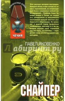 Снайпер - Павел Яковенко