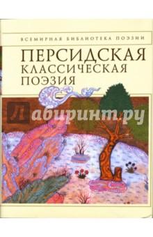 Персидская классическая поэзия - Хакани, Хайям, Фирдоуси, Исфахани изображение обложки