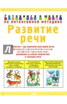 Развитие речи - Юлия Соколова