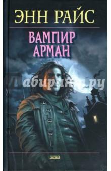 Вампир Арман - Энн Райс