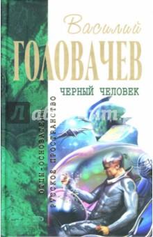 Черный человек - Василий Головачев