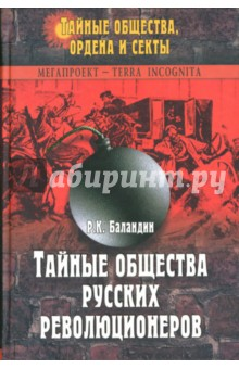Тайные общества русских революционеров - Рудольф Баландин