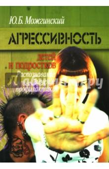 Агрессивность детей и подростков. Распознавание, лечение, профилактика. - Юрий Можгинский