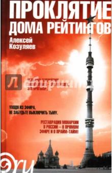 Проклятие дома рейтингов - Алексей Козуляев