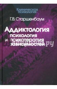 Аддиктология: психология и психотерапия зависимостей - Геннадий Старшенбаум