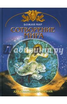 Сотворение мира: Основы православной веры для всей семьи - Георгий Юдин