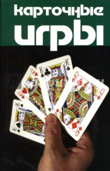 Карточные игры - В. Дюбов