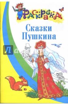 Сказки Пушкина: Раскраска для детей 5-6 лет