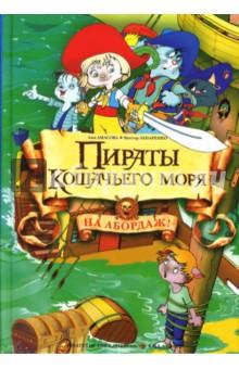 Пираты кошачьего моря: На абордаж! - Амасова, Запаренко