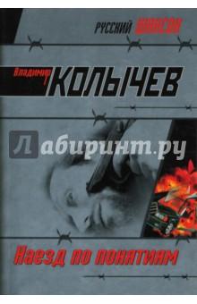 Наезд по понятиям - Владимир Колычев