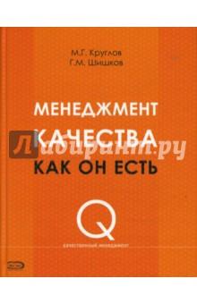 Менеджмент качества как он есть - Круглов, Шишков