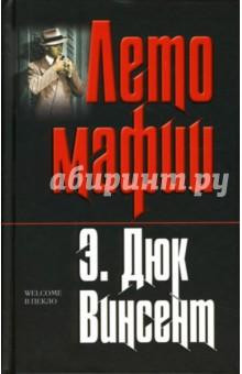 Лето мафии - Дюк Винсент