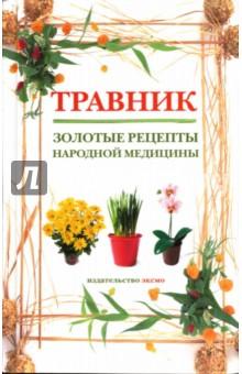 Травник: Золотые рецепты народной медицины - Алла Маркова