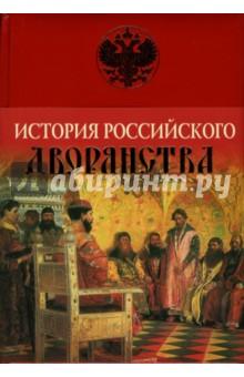 История Российского дворянства - Михаил Яблочков
