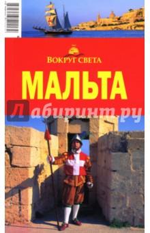 Мальта, 2-е издание - А. Попов