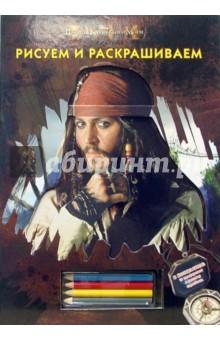 Рисуем и раскрашиваем: Пираты Карибского моря (трафареты + карандаши)