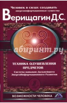 Техника одушевления предметов - Дмитрий Верищагин