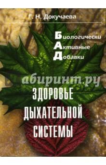 Биологически активные добавки: Здоровье дыхательной системы - Галина Докучаева