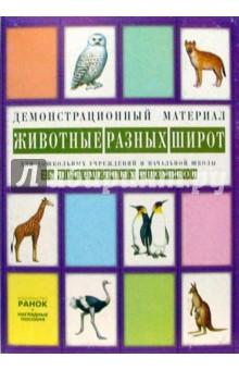 Животные разных широт: Комплект наглядных пособий для дошкольных учреждений и начальной школы