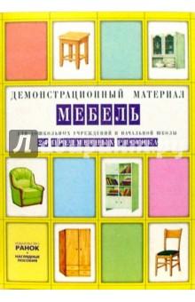 Мебель: Комплект наглядных пособий для дошкольных учреждений и начальной школы