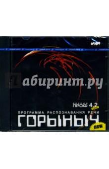 Горыныч ПРОФ 4.2 Light (CD)
