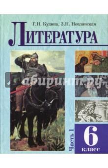 Литература: Учебное пособие для 6 класса: Часть 1 - Кудина, Новлянская