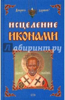 Исцеление иконами - Старчиков, Степанова