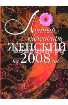 Лунный календарь женский на 2008 год - А.В. Вергун