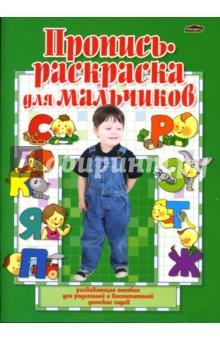 Пропись-раскраска для мальчиков. Пособие для родителей и воспитателей детских садов. - Инна Бельская