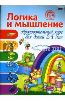 Логика и мышление: Образовательный курс для детей 2-4 лет - Ирина Старжинская
