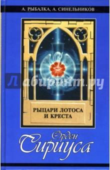 Орден Сириуса: рыцари лотоса и креста - Рыбалка, Синельников