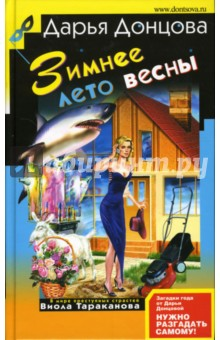 Зимнее лето весны - Дарья Донцова