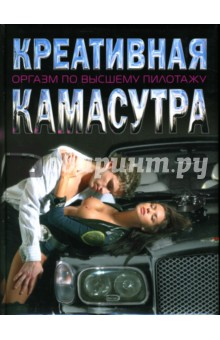 Креативная Камасутра. Оргазм по высшему пилотажу - Светлана Ольхова