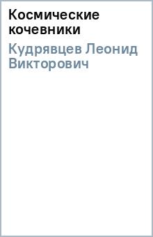 Космические кочевники - Леонид Кудрявцев