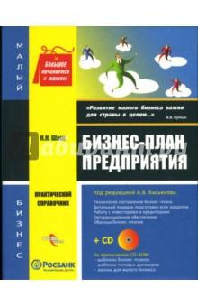 Бизнес-план предприятия: Практический справочник (+CD) - Наталия Шаш