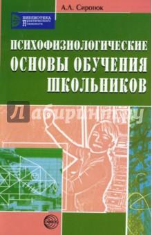 Психофизиологические основы обучения школьников. Учебное пособие - Алла Сиротюк