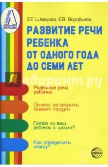 Развитие речи ребенка от одного года до семи лет - Шевцова, Воробьева