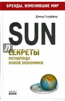 Sun: Секреты мегабренда новой экономики - Дэвид Стауффер