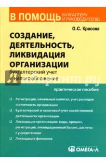 Создание, деятельность, ликвидация организации: Бухгалтерский учет и налогообложение - Ольга Красова