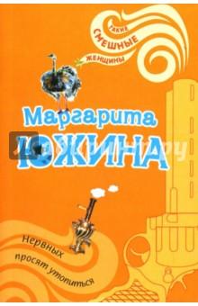 Нервных просят утопиться: Роман - Маргарита Южина