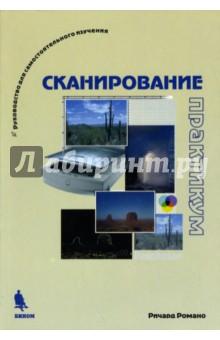 Сканирование: Практикум - Романо, Череховский