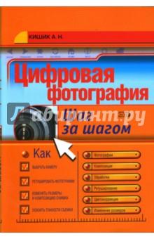 Цифровая фотография: Шаг за шагом - Алексей Кишик