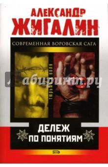 Дележ по понятиям - Александр Жигалин
