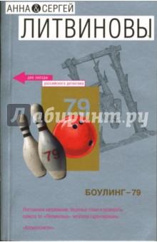 Боулинг - 79 - Литвинова, Литвинов