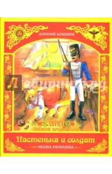 Раскраска: Настенька и солдат - Алексей Алнашев
